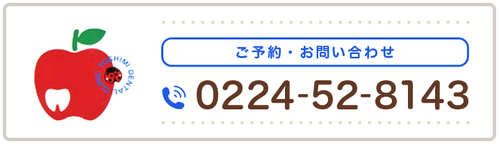 ご予約・お問い合わせ 0224-52-8143